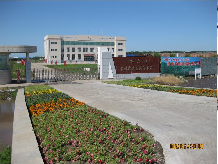 哈尔滨杏林牧业发展有限公司