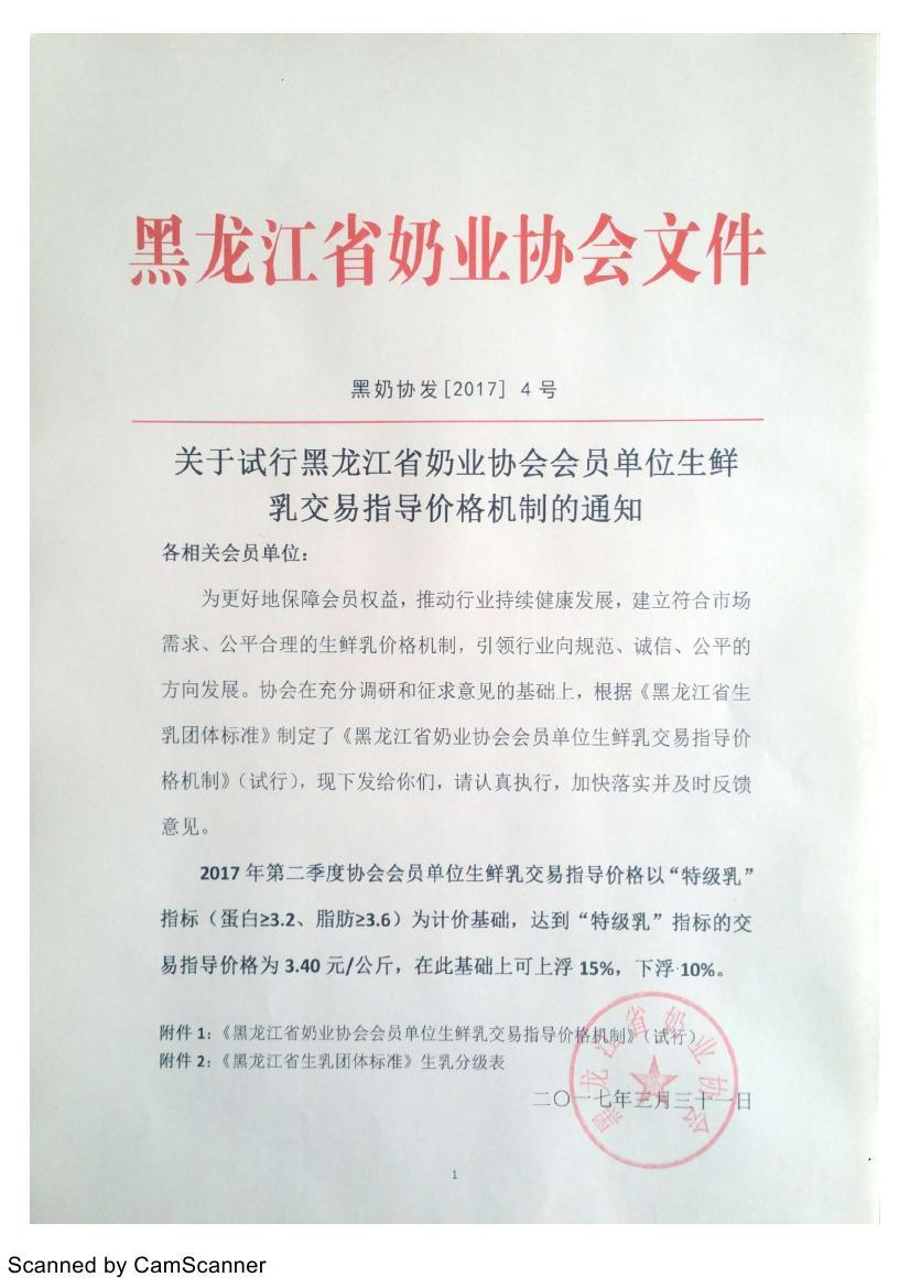 省奶业协会会员单位生鲜乳交易指导价格机制的通知
